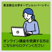 オンライン講座を受講する方はこちらからログインしてください