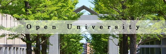 Open University | 公立大学の生涯学習講座で学ぶ