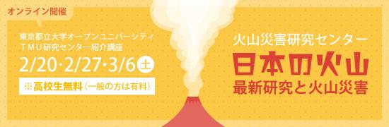 日本の火山 最新研究と火山災害