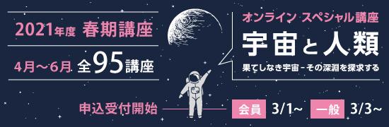 宇宙と人類